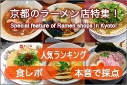 京都のラーメン特集