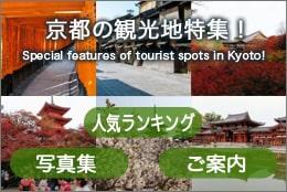 京都の観光地特集