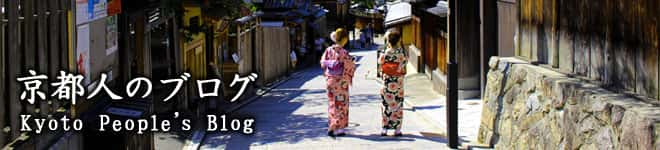 京都の人ブログ Kyoto People's blog