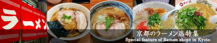 京都のラーメン店特集! Special feature of Ramen shops in Kyoto!