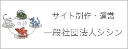 サイト制作・運営 一般社団法人シシン