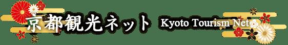 京都観光ネット Kyoto Tourism Net