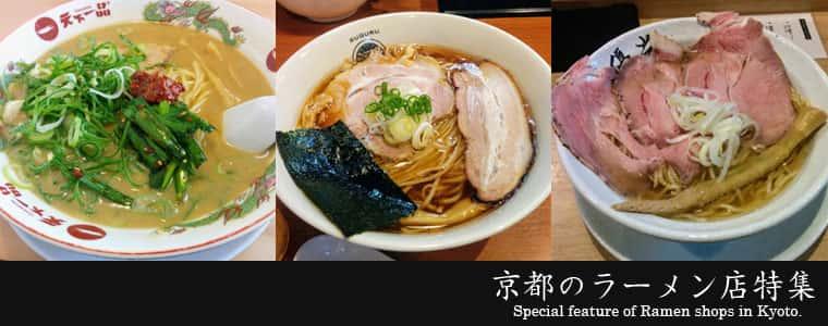 京都のラーメン店特集 Special feature of Ramen shops in Kyoto.
