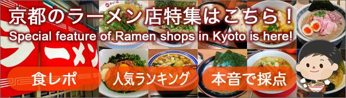 京都のラーメン店特集へのリンクバナー