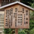 宇治上神社14
