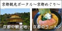 京都観光ポータル~京都めぐり~リンクバナー