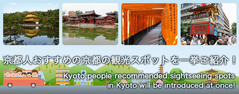 京都人おすすめの京都の観光スポットを一挙ご紹介します! Kyoto people recommended sightseeing spots in Kyoto will be introduced at once!