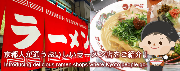 京都人が通うおいしいラーメン屋をご紹介! Introducing delicious ramen shops where Kyoto people go.
