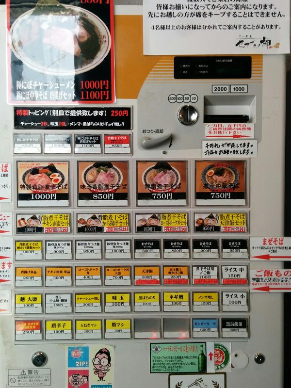 セアブラノ神壬生本店の券売機
