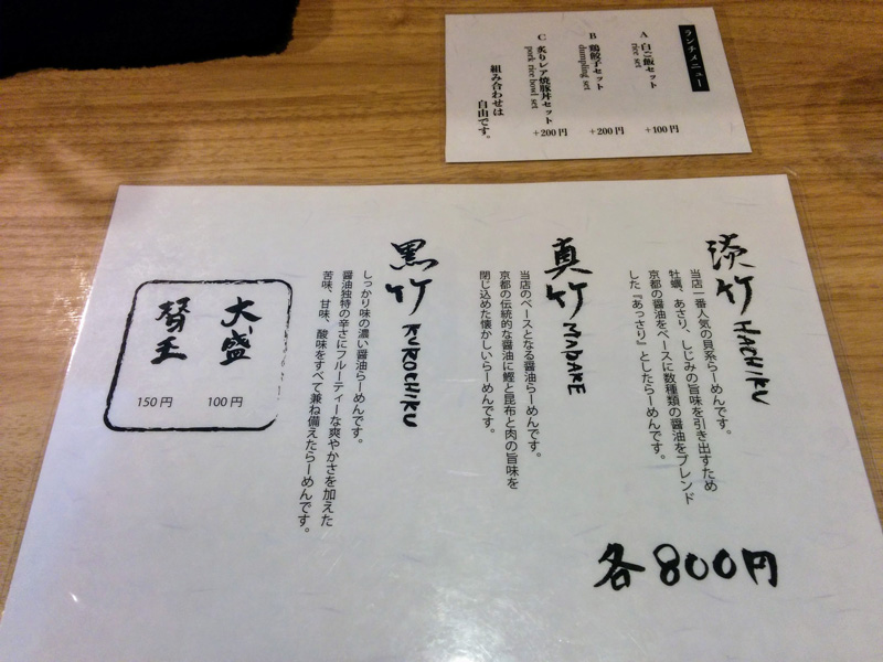 麺屋優光のお品書き