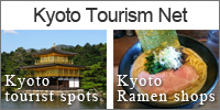 Kyoto Tourism Net banner (for English)