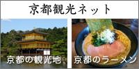 京都観光ネットのバナー(日本語用)