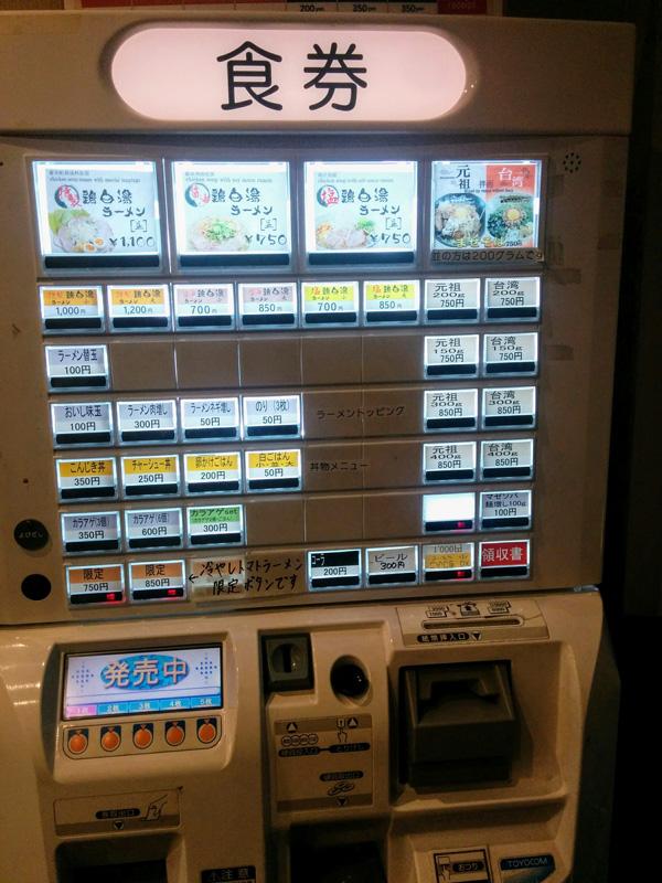 こんじき本店券売機