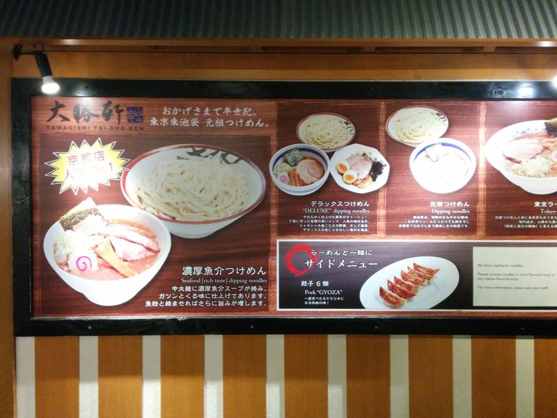 大勝軒 京都拉麺小路店の看板