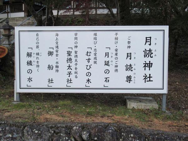 月読神社の概要