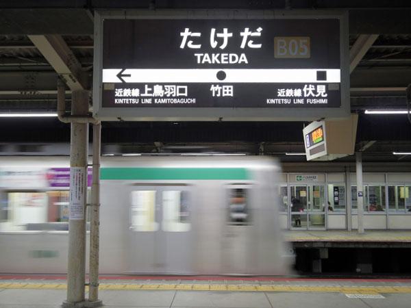 京都市営地下鉄