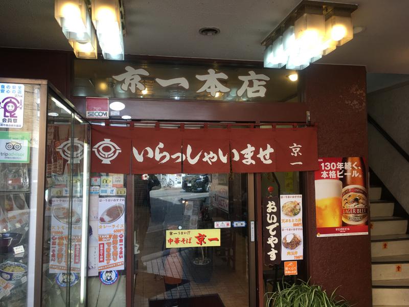 京一 本店の外観