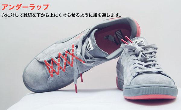 アンダーラップの靴紐の写真1