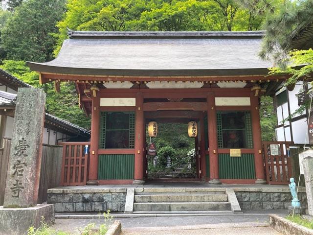 愛宕念仏寺の門